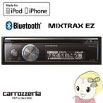 DEH-7100 パイオニア カロッツェリア カーオーディオ 1Dメインユニット CD+USB/iPod+Bluetooth対応