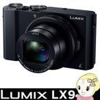 パナソニック 4Kコンパクトデジタルカメラ LUMIX DMC-LX9  【4K対応】「Wi-Fi機能」