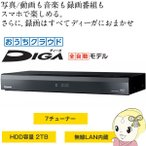 ■DMR-BX2050 パナソニック DIGA ブルーレイレコーダー 2TB 7チューナー おうちクラウドディーガ