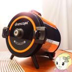 DR-450N テドンF&D 自動調理器 ドラムクック/srm