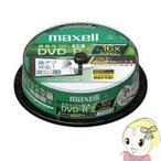 【あすつく】【在庫あり】DRD120WPC20SPB マクセル DVD-R スピンドル20枚 録画用 CPRM対応