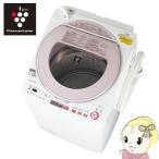 ES-TX8A-P シャープ 縦型洗濯乾燥機 ハンガー乾燥 洗濯・脱水8kg 乾燥4.5kg ピンク系