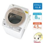 Yahoo!スーパーぎおん ヤフーショップ[予約]【京都はお得!】【設置込】ES-TX8B-N シャープ 全自動洗濯乾燥機 洗濯8kg乾燥4.5kg 穴なし槽 ゴールド系
