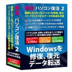 FL7371 フロントライン PCソフト 修復・パソコン復活 2