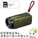 【メモリーカードセット】 GZ-R470-G JVC ビデオカメラ Everio R + 32GB SDHCメモリーカード