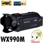 HC-WX990M-K パナソニック デジタルハイビジョン ビデオカメラ 4K対応 ブラック