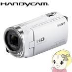 ソニー デジタルHDビデオカメラレコーダー ハンディカム ホワイト HDR-CX485-W