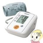 【あすつく】【在庫あり】HEM-7111 オムロン 上腕式デジタル自動血圧計【医療機器】