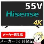【在庫限り】【メーカー再生品・3ヶ月保証】 HJ55K3300U ハイセンス 55V型 4K対応液晶TV (外付けHDD録画対応)