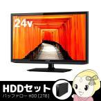 ショッピング液晶テレビ J24SK02 maxzen 24V型 地上・BS・110度CSデジタルハイビジョン液晶テレビ【HDDセット(容量:2TB)】