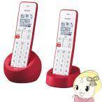シャープ デジタルコードレス電話機 JD-S08CW-R 電話機