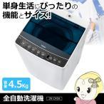 【在庫あり】JW-C45A-K ハイアール 全自動洗濯機 4.5kg 「しわケア」脱水 ブラック
