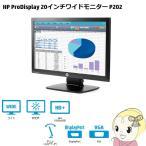 【あすつく】【在庫あり】K7X27AA#ABJ HP ProDisplay 20インチワイドモニター P202