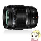 [予約 11月下旬以降]オリンパス 交換レンズ M.ZUIKO DIGITAL ED 25mm F1.2 PRO