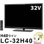 【あすつく】【在庫僅少】LC-32H40 シャープ 32V型 液晶テレビ AQUOS H40ライン