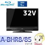 LCD-A32BHR85 三菱 32V型 液晶テレビ 2番組同時録画 ブルーレイレコーダー HDD 1TB 内蔵