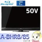 LCD-A50BHR8 三菱 50V型 液晶テレビ 2番組同時録画 ブルーレイレコーダー HDD 1TB 内蔵