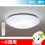 【あすつく】【在庫あり】LSEB1067 パナソニック 天井直付型 LEDシーリングライト リモコン付 調光・調色 6畳用