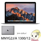 Apple 12インチノートパソコン MacBook Retinaディスプレイ MNYG2J/A 1300/12 [スペースグレイ] 512GB