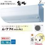 MSZ-ZW5618S-W 三菱電機 ルームエアコン18畳 霧ヶ峰 Zシリーズ 「ムーブアイ mirAI」 ピュアホワイト