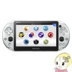 PlayStation Vita Wi-Fiモデル シルバー (PCH-2000ZA25)