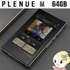 COWON PLENUE M PM-64G-SL デジタルオーディオプレーヤー