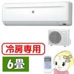 【在庫僅少】【冷房専用】RC-2217R-W コロナ ルームエアコン6畳 ホワイト