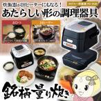 【あすつく】【在庫あり】RC-IA30-B アイリスオーヤマ 3合IH炊飯器 量り炊き ブラック