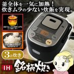 【あすつく】【在庫あり】RC-IB30-B アイリスオーヤマ 米屋の旨み 銘柄炊き IHジャー炊飯器 3合炊き