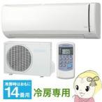 【在庫あり】【冷房専用】 コロナ ルームエアコン14畳 単相100V ホワイト RC-V4016R-W