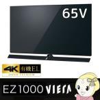 ■TH-65EZ1000 パナソニック 65V型 4K有機EL高音質テレビ ヘキサクロマドライブプラス