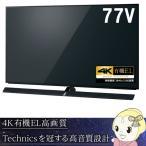 ■【京都はお得!】【設置込】TH-77EZ1000 パナソニック 77V型 地上・BS・110度CSチューナー内蔵 4K対応 有機ELテレビ VIERA (別売USB HDD録画対応)