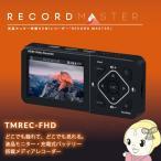 �ڤ����Ĥ��ۡں߸ˤ����[�Ȥ�������] TMREC-FHD �ƥå� �վ���˥������HDMI�쥳������ RECORD MASTER