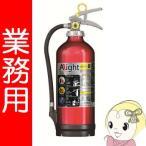 VM10ALA モリタ宮田工業 業務用消火器 アライト 10型