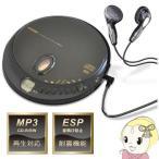 VS-M013 ベルソス ポータブルCDプレーヤー