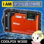 ■ニコン デジタルカメラ COOLPIX W300 [オレンジ]【防水機能】「防塵」「耐衝撃」