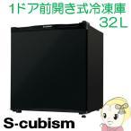 ■【あすつく】【在庫僅少】【左右開き対応/冷凍庫】 WFR-1032BK エスキュービズム 1ドア冷凍庫32L ブラック 小型
