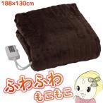 【あすつく】【在庫あり】YMK-F43P-T 山善 電気掛敷毛布 (188×130cm)