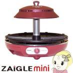 【あすつく】【在庫あり】ZAIGLE 赤外線サークルロースター ザイグルミニ ZAIGLEmini-jp01