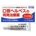 口唇ヘルペス市販薬 アシクロビル軟膏α 2g(ゾビラックスのジェネリック)