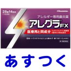 アレグラFX 28錠(+サンプル6錠付き)花粉症薬