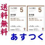 安中散 24包 ツムラ漢方薬 5