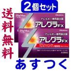 アレグラFX 28錠×2個セット(28日分)花粉症薬