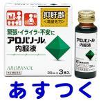 アロパノール内服液(抑肝散満量処方)30ml×3本入 全薬工業