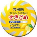 浅田飴 せきどめドロップ クールレモン味 36錠
