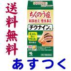 チクナインb 224錠(ちくのう症・副鼻腔炎)小林製薬