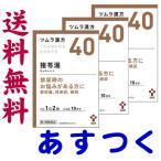 猪苓湯 24包 ツムラ漢方薬 40
