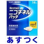 シガノンCQ1透明パッチ 14枚(Step1)禁煙ニコチンパッチ
