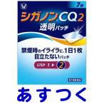 シガノンCQ2透明パッチ 7枚(Step2)禁煙ニコチンパッチ