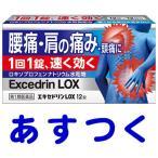 エキセドリンLOX 12錠(ロキソニンのジェネリック)